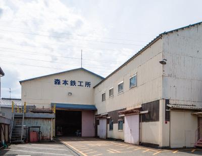 株式会社 森本鉄工所